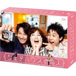 【送料無料】シェアハウスの恋人 【Blu-ray】