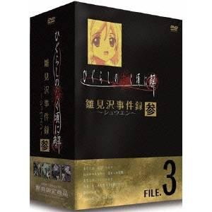 TVアニメーション「ひぐらしのなく頃に解」雛見沢事件録-シュウエン-FILE.3 【DVD】