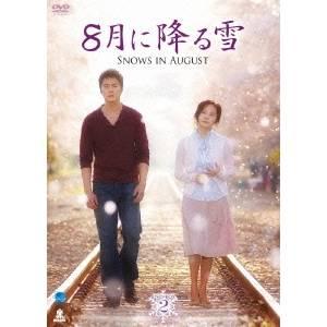 【送料無料】8月に降る雪 DVD-BOX(2) 【DVD】