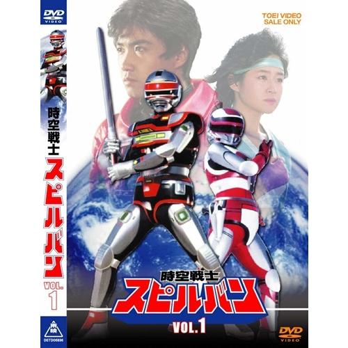 時空戦士スピルバン VOL.1 【DVD】