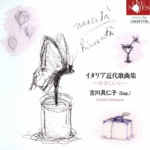 CD-OFFSALE 吉川具仁子 格安激安 イタリア近代歌曲集 CD ファッション通販 ~やさしい心~