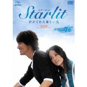 Starlit~君がくれた優しい光【完全版】DVD-SET1 【DVD】