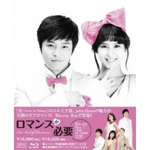 【送料無料】ロマンスが必要 ブルーレイBOX1 【Blu-ray】