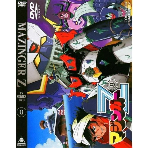 マジンガーZ VOL.8 【DVD】
