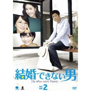 【送料無料】結婚できない男 DVD-BOX(2) 【DVD】