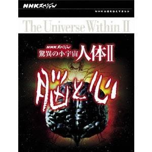 【送料無料】NHKスペシャル 驚異の小宇宙 人体2 脳と心 DVD BOX 【DVD】