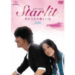 Starlit~君がくれた優しい光【完全版】DVD-SET2 【DVD】