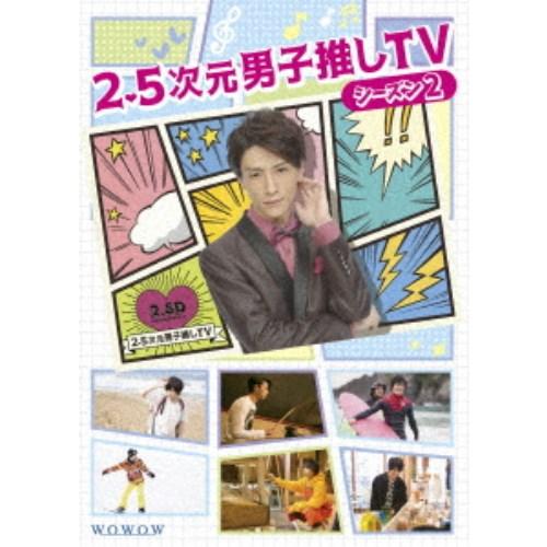 2.5次元男子推しTV シーズン2 Blu-ray BOX 【Blu-ray】
