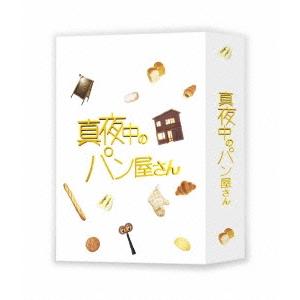 【送料無料】真夜中のパン屋さん DVD-BOX 【DVD】