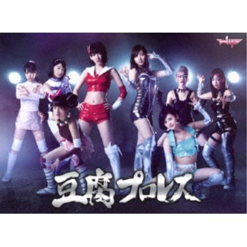 豆腐プロレス Blu-ray BOX 【Blu-ray】