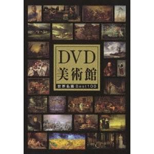 DVD美術館 世界名画BEST100 【DVD】