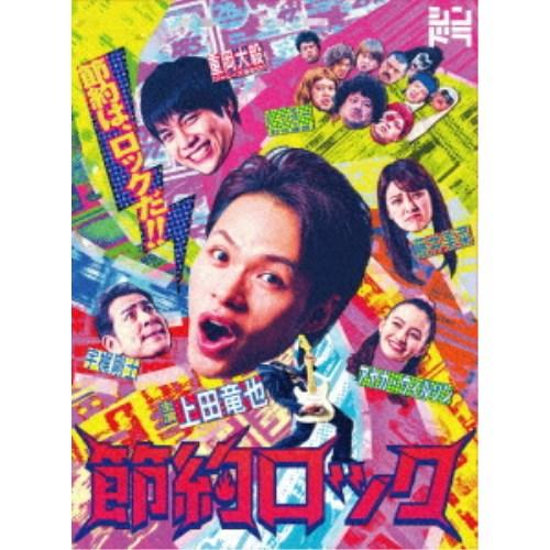 節約ロック 【DVD】