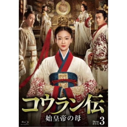 コウラン伝 40%OFFの激安セール 始皇帝の母 超定番 BOX3 Blu-ray