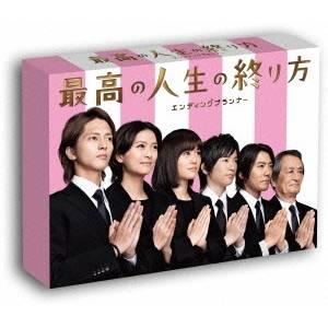 【送料無料】最高の人生の終り方~エンディングプランナー~ DVD-BOX 【DVD】