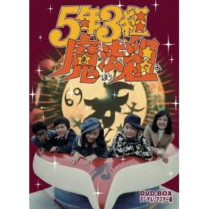 【送料無料】5年3組魔法組 DVD-BOX デジタルリマスター版 【DVD】