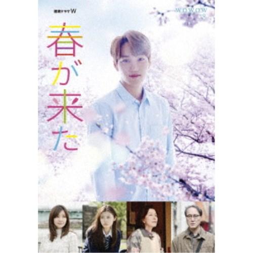 連続ドラマW 春が来た DVD-BOX 【DVD】