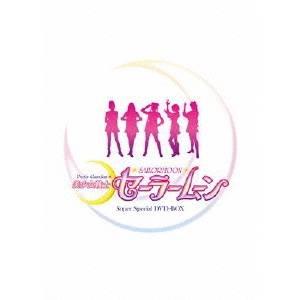 【送料無料】美少女戦士セーラームーン Super Special DVD-BOX 【DVD】