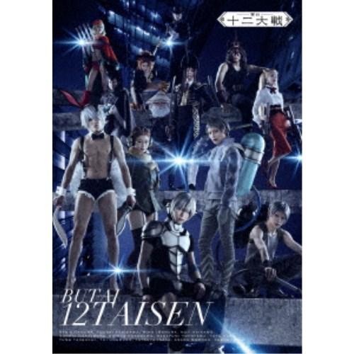 舞台 十二大戦 【DVD】