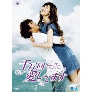 DVD-BOX(5) 【DVD】 【送料無料】千万回愛してます