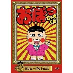 【送料無料】おぼっちゃまくん おはヨーグルトBOX 【DVD】