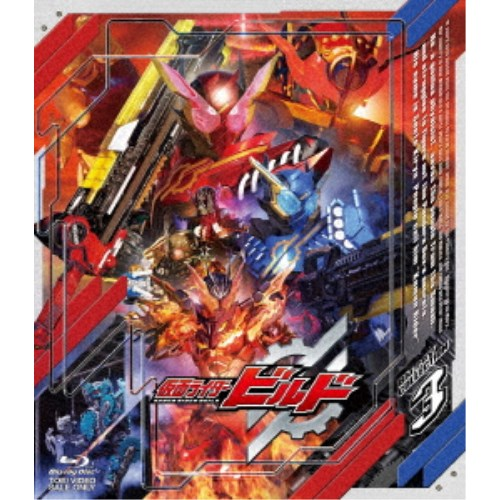 仮面ライダービルド Blu-ray COLLECTION 3 【Blu-ray】