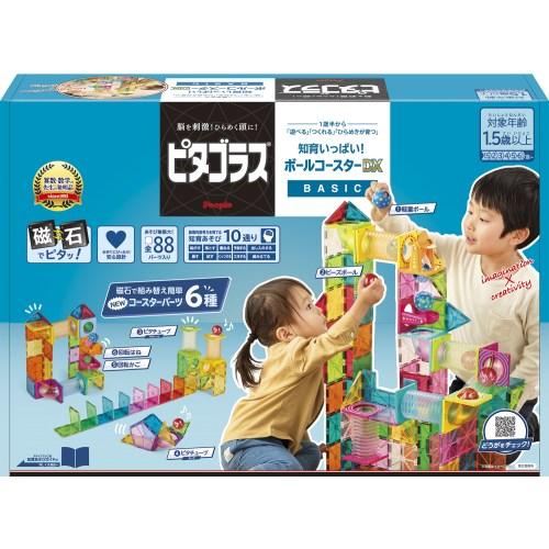 ピタゴラスBASIC 知育いっぱい ボールコースターDXおもちゃ こども 知育 価格 1歳6ヶ月 ※アウトレット品 勉強 子供