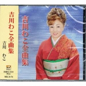 CD-OFFSALE 吉川わこ ※アウトレット品 CD 低廉 吉川わこ全曲集