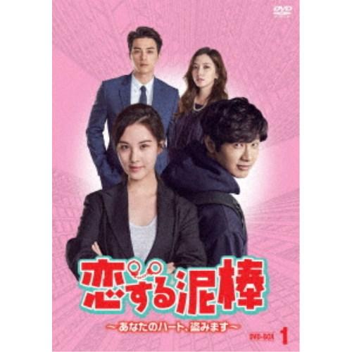 【送料無料】恋する泥棒~あなたのハート、盗みます~DVD-BOX1 【DVD】