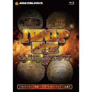 【送料無料】IWGP烈伝COMPLETE-BOX 1 1981年IWGP構想~1987年初代IWGP王者誕生【Blu-ray-BOX】 【Blu-ray】