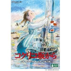 コクリコ坂から 公式サイト アウトレット☆送料無料 DVD