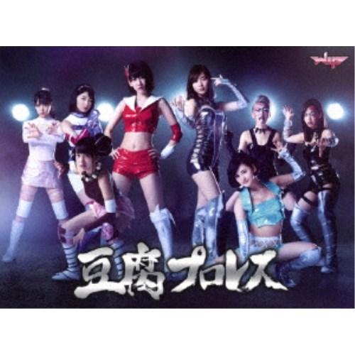 【送料無料】豆腐プロレス DVD BOX 【DVD】