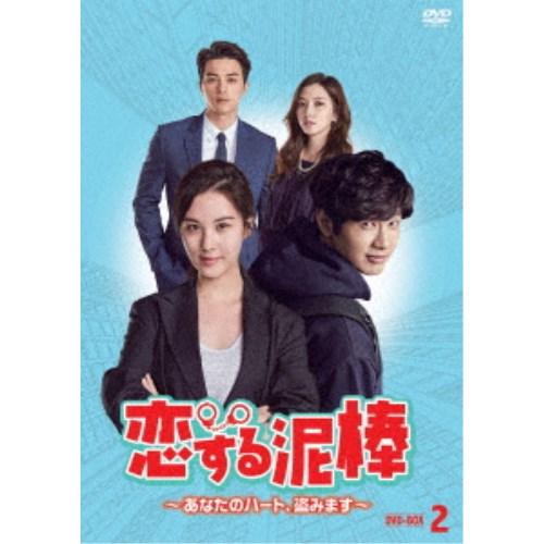 恋する泥棒~あなたのハート、盗みます~DVD-BOX2 【DVD】