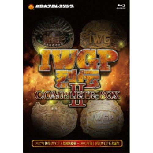 【送料無料】IWGP烈伝COMPLETE-BOX 2 1987年初代IWGPヘビー級王者アントニオ猪木初防衛戦~1991年第11代IWGPヘビー級王者藤波辰爾誕生【Blu-ray-BOX】 【Blu-ray】
