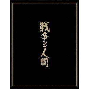 戦争と人間 ブルーレイ・ボックス(初回限定) 【Blu-ray】