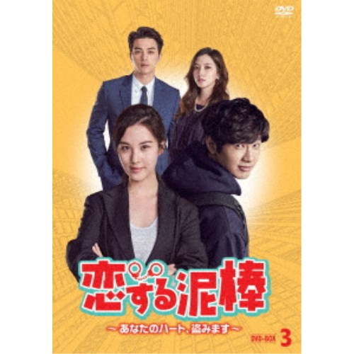 恋する泥棒~あなたのハート、盗みます~DVD-BOX3 【DVD】