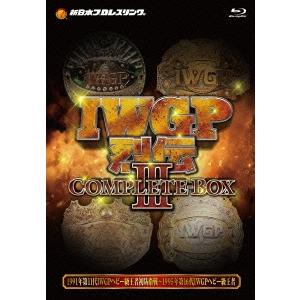 【送料無料】IWGP烈伝COMPLETE-BOX 3 1991年3月21日第11代IWGPヘビー級王者藤波辰爾初防衛戦~1995年4月16日第16代IWGPヘビー級王者橋本真也【Blu-ray-BOX】 【Blu-ray】