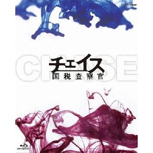 【送料無料】チェイス 国税査察官 Blu-ray BOX 【Blu-ray】