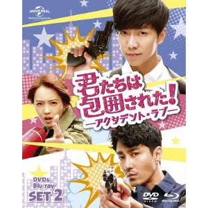 【送料無料】君たちは包囲された!-アクシデント・ラブ-DVD&Blu-ray SET2 【Blu-ray】