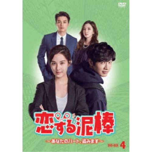 【送料無料】恋する泥棒~あなたのハート、盗みます~DVD-BOX4 【DVD】