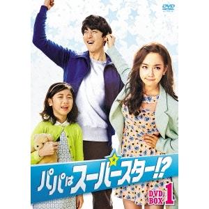 パパはスーパースター!?DVD-BOX1 【DVD】