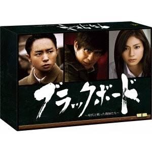 ブラックボード~時代と戦った教師たち~ DVD-BOX 【DVD】