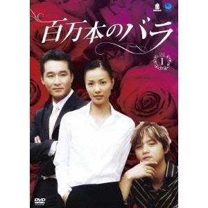 百万本のバラ DVD-BOX(1) 【DVD】