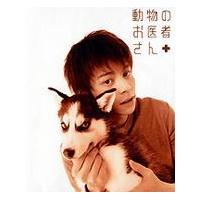 【送料無料】木曜ドラマ 動物のお医者さん DVDボックス 【DVD】