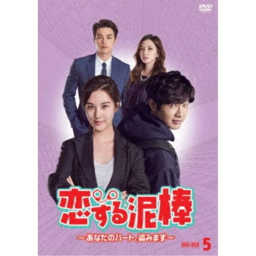 【送料無料】恋する泥棒~あなたのハート、盗みます~DVD-BOX5 【DVD】