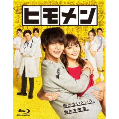 【送料無料】ヒモメン Blu-ray BOX 【Blu-ray】
