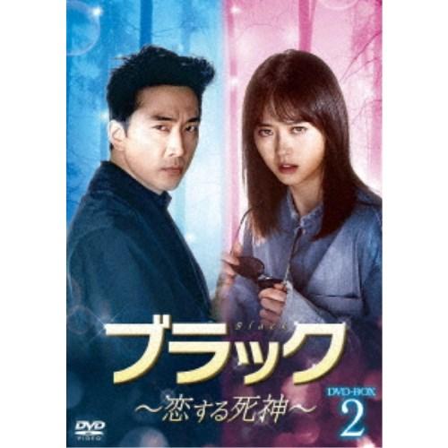 【送料無料】ブラック~恋する死神~ DVD-BOX2 【DVD】