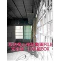 【送料無料】放送禁止検証動画FILE 完全版 10枚組BOX 【DVD】