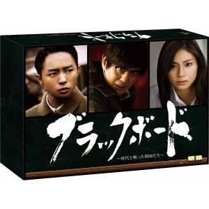【送料無料】ブラックボード~時代と戦った教師たち~ Blu-ray BOX 【Blu-ray】