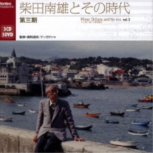 (クラシック)/柴田南雄とその時代 第三期 完結編 【CD+DVD】