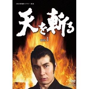 天を斬る DVD-BOX 1 【DVD】